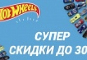 Суперскидки Hot Wheels